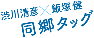 渋川清彦×飯塚健 同郷タッグ
