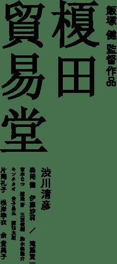飯塚健監督作品 榎田貿易堂